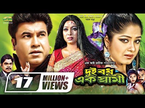 Xxx Mp4 Dui Bodhu Ek Shami Full Movie HD1080p Manna Moushumi Shabnur 3gp Sex