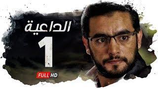 مسلسل الداعية HD - الحلقة ( 1 ) الأولى / بطولة هاني سلامة - AlDa3eya Series Ep01