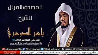سورة الفاتحة بصوت الشيخ ياسر الدوسري   جودة عالية