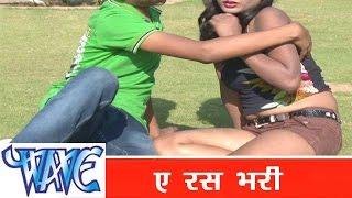 ऐ रस भरी Ae Rash Bhari - Rasbhari Lageli - Bhojpuri Hit Songs 2015 HD