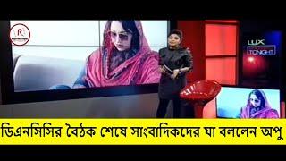 ডিএনসিসির সালিস শেষে সাংবাদিকদের যা বললেন অপু বিশ্বাস   Apu Biswas DNCC Salis   Bangla News Today