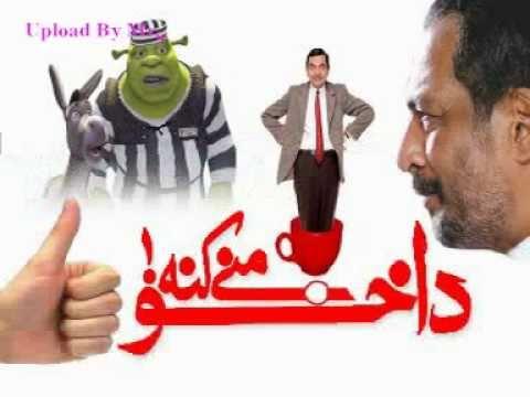 Pashto New DUBBING VOL 18 DA KHU BA MANY KANA Clip 1 Promo
