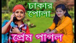 New Bangla Funny Video। ঢাকার পোলা প্রেম পাগল । New Comedy 2018। Dhakar Pola Prem Pagol ।  FK Music