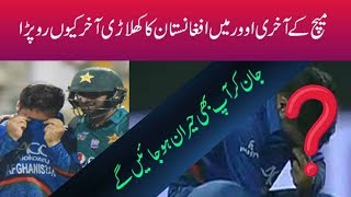 Afghanistan Player Crying After Last over Of Pak vs Afg Match in Super Four Stage Asia cup 2018