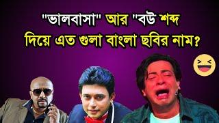 ''ভালোবাসা আর বউ'' দুটি শব্দ দিয়ে কতগুলো ছবি !! COMMON WORD OF BANGLA MOVIES NAME
