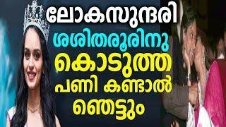 ലോകസുന്ദരി  ശശിതരൂരിനു  കൊടുത്ത  പണി കണ്ടാൽ  ഞെട്ടും | Manushi chillar | Sasi Tharoor |