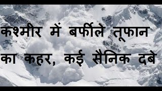 DB LIVE | 25 JAN 2017 |  5 soldiers killed, 4 feared missing as avalanche hits Army camp in Kashmir