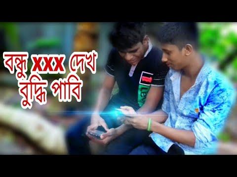 Xxx Mp4 বন্ধু Xxx দেখ বুদ্ধি পাবি Bangla Funny Video 3gp Sex