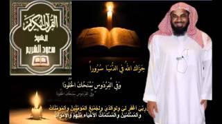 القرآن الكريم كامل بصوت الشيخ سعود الشريم 1-2.