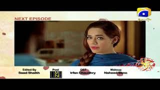 Mera Haq Episode 19 Teaser | Har Pal Geo