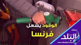 أزمة الوقود تشعل فرنسا