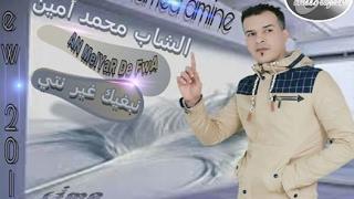 mohamed amin 2015 ( machi haka taf9na)