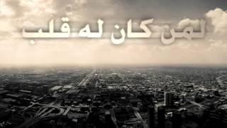 محاضرة يوم القيامة || للشيخ خالد الراشد