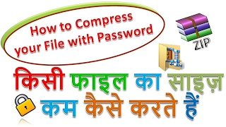 how to compress file and folder with password In rar & zip Format {hindi-हिंदी}