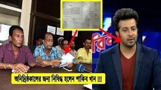 অনির্দিষ্টকালের জন্য নিষিদ্ধ শাকিব !!! শাকিব এখন কি করবেন??? Shakib Khan | Bangla News Today