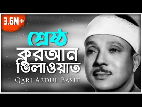 Qari Abdul Basit, Best Quran recitation ever. My Favourite One