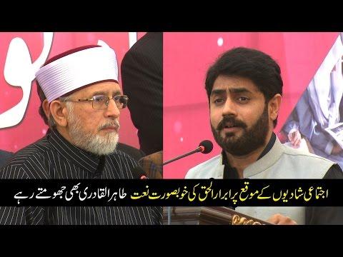 Xxx Mp4 Abrar Ul Haq Beautiful Naat In The Company Of Dr Tahir Ul Qadri At Mass Marriages Ceremony MWF 3gp Sex