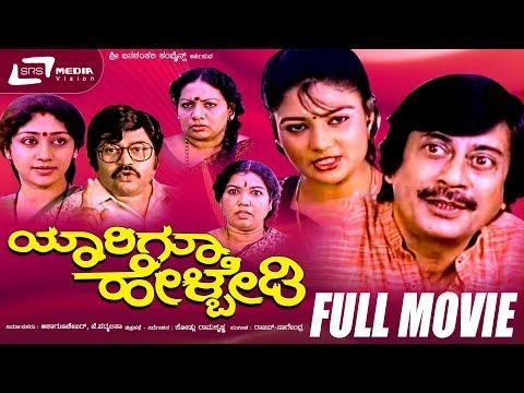 Xxx Mp4 Yarigu Helbedi – ಯಾರಿಗೂ ಹೇಳ್ಬೇಡಿ Kannada Full HD Movie Starring Ananthnag Vinay Prasad 3gp Sex