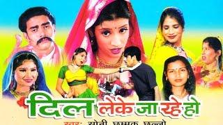 Dil Le Ke Ja Rahe Ho | दिल ले के जा रहे हो | Hindi Hot Gajal Mujra Bhojpuri
