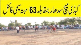baba bola peer kabaddi tounament 63jb kabaddi match sami final 63 jb mahta vs 67 jb sadhar