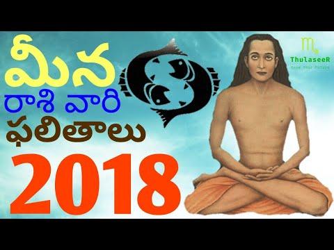 Xxx Mp4 మీన రాశి Pisces 2018 Meena Rasi Astro Predictions For 2018 3gp Sex