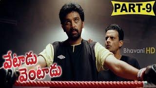 Vetadu Ventadu Full Movie Part 9 || Vishal Krishna, Trisha Krishnan, Sunaina