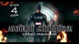 CAPTAIN AMERICA : WINTER SOLDIER Tamil HD 10secs1