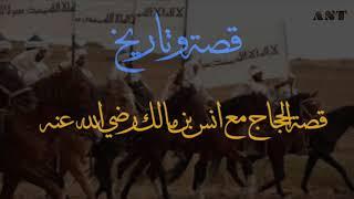قصة وتاريخ : قصة الحجاج بن يوسف مع انس بن مالك رضي الله عن