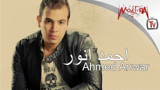 Ahmed Anwar - Shaklek / أحمد أنور - شكلك