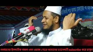 Bangla Waz 2018। মুফতি আব্দুল হান্নান এর সম্পুর্ন নতুন ওয়াজ .