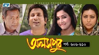 Aloshpur | Episode 606-610 | Fazlur Rahman Babu | Mousumi Hamid | A Kha Ma Hasan