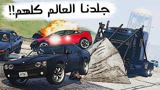 قراند 5 | جلدنا العالم كلهم!! GTA V