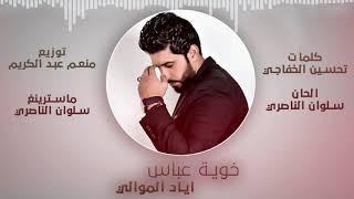 خوية عباس I اياد الموالي Exclusive Music  2017