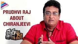 Prudhvi Raj about Chiranjeevi Khaidi No 150 Movie | Prudhvi Raj Latest Interview | Telugu Filmnagar