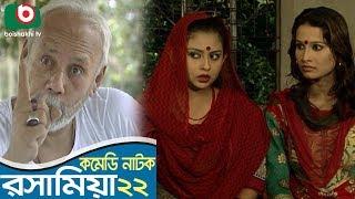 Bangla Funny Natok   Rosha Mia   EP 22   ATM Shamsuzzaman, Chanchal Chowdhury, Saju Khadem