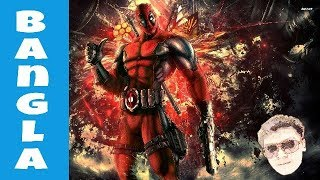Superhero origin - Deadpool - Explained in Bangla