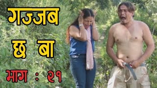 Gazzab Chha Ba (गज्जब छ बा) || Nepali Comedy Serial || Episode 21 || 6 September 2017