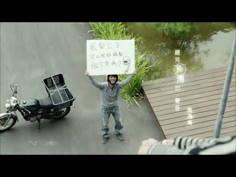 Xxx Mp4 周杰倫 Jay Chou【聽見下雨的聲音 Rhythm Of The Rain】Official MV 3gp Sex