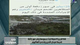 """أحمد موسى يوجه رسالة لقناة الجزيرة بعد نشرهم صور زائفة """"الميدان اتطور ياسطي"""""""