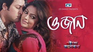 O Jaan | S I Tutul | Nancy |  Emon | Nipun | Nirob | Siddik | Bangla Movie Song | FULL HD