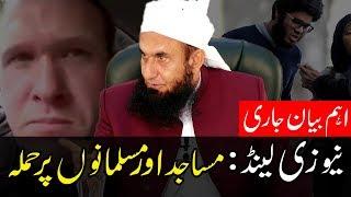 New Zealand - Terrorism & Islam   اھم بیان جاری   Molana Tariq Jameel Latest Bayan 22-March-2019