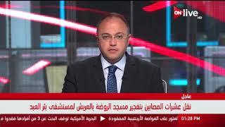 مراسل ON Live: قتلى وجرحى بتفجير استهدف مسجد الروضة بالعريش