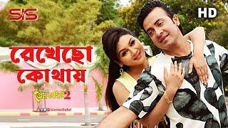 Ei Rekhecho Khotai- Purnodoirgho Prem Kahini 2 | Full Song | Shakib | Joya  | SIS Media