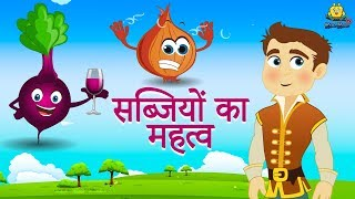 सब्जियों का महत्व | Vegetables for The Prince | Hindi Kahaniyan for Children | Kids Stories in Hindi