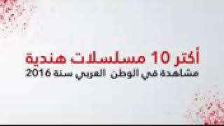 اكثر10 مسلسلات هندية مشاهده في الوطن العربي سنة 2016