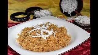 নারকেলের জর্দা সেমাই / Coconut Jorda Semai / Vermicelli Recipe / সেমাই রেসিপি (ঈদ স্পেশাল)