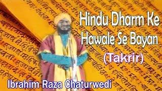 Hindu Dharm Ke Hawale Se Bayan ☪☪ Very Important Takrir ☪☪ Ibrahim Raza Chaturwedi [HD]