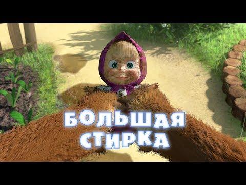 Маша и Медведь Большая стирка Серия 18