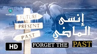 Don't Lose Your Present To Your Past  ||   لا تفقد حاضرك بماضيك - لا يفوتك الأمر يهمك