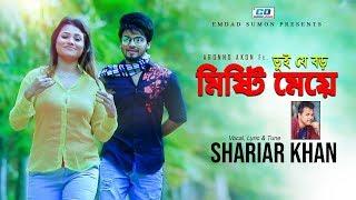 Tui Je Boro Mishty Meye   Shahriar Khan   Aronno Akon   Mou   Rifat   Bangla New Music Video   2019